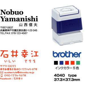 住所印 37.3×37.3mm  ブラザー スタンプ 4040タイプ brother stamp オーダースタンプ オリジナル作成 浸透印 スタンプ台不要 連続捺印可能|awake