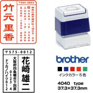 枠付き住所印 縦書き ブラザー4040タイプ 37.3×37.3mm インク内蔵 浸透印 スタンプ オーダー 作成|awake