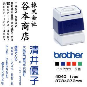 住所印 縦書き ブラザー4040タイプ 37.3×37.3mm インク内蔵 浸透印 スタンプ 作成 オーダー|awake