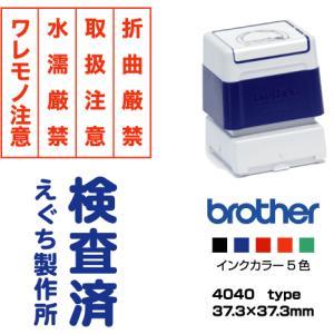 スタンプ 業務用 ビジネスや店舗用などに。ブラザー4040タイプ 37.3×37.3mm インク内蔵、浸透印|awake