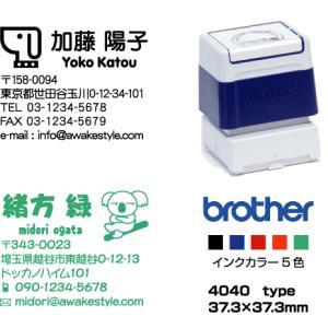 住所印 ロゴ イラスト入り ブラザー 4040タイプ 37.3×37.3mm インク内蔵浸透印 スタンプ台不要 連続捺印可能 スタンプ オーダー 作成|awake