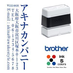 住所印 縦書き ブラザー2260タイプ 19.0×56.9mm インク内蔵 浸透印 スタンプ オーダー 作成|awake
