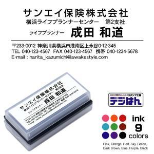 住所印 インク内蔵型浸透印  スタンプ オーダー オリジナル 作成 デジハン Lタイプ 26×66mm 補充インク 1本付属|awake