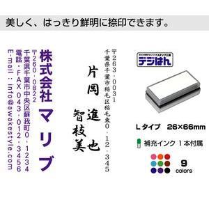 住所印 住所印縦型 Lタイプ 26×66mm  スタンプ オーダー オリジナル 作成 インク内蔵型浸透印 シャチハタタイプ 補充インク 1本付属|awake
