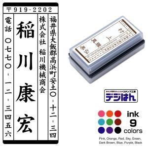 風雅印 住所印  スタンプ オーダー オリジナル 作成 デジハン Lタイプ 26×66mm インク内蔵型浸透印 シャチハタタイプ 補充インク 1本付属|awake