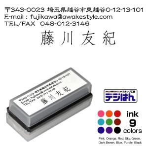 住所印 定番タイプ デジはん Mタイプ 16×56mm  スタンプ オーダー オリジナル 作成 インク内蔵型浸透印 シャチハタタイプ 補充インク 1本付属|awake