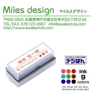 住所印 ライン入り デジはん Mタイプ 16×56mm  スタンプ オーダー オリジナル 作成 インク内蔵型浸透印 シャチハタタイプ補充インク 1本付属 awake
