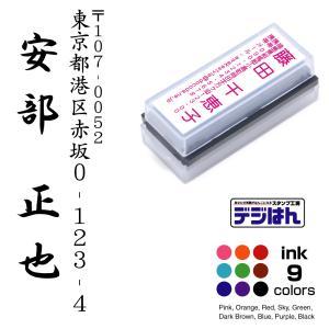 住所印 縦書き デジはん Mタイプ 16×56mm  スタンプ オーダー オリジナル 作成 インク内蔵型浸透印 シャチハタタイプ 補充インク 1本付属|awake
