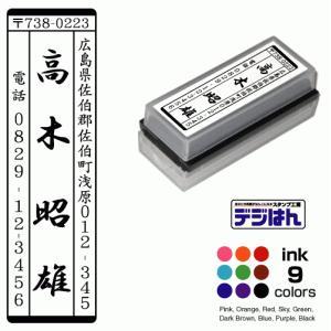 住所印 風雅印 デジはん Mタイプ 16×56mm  スタンプ オーダー オリジナル 作成 インク内蔵型浸透印 シャチハタタイプ  補充インク1本付属|awake