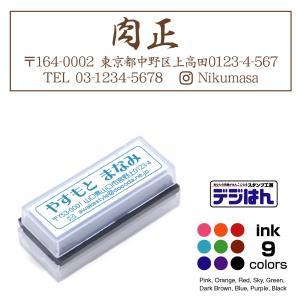 住所印 枠付き デジはん Mタイプ 16×56mm  スタンプ オーダー オリジナル 作成 インク内蔵型浸透印 シャチハタタイプ 補充インク1本付属|awake