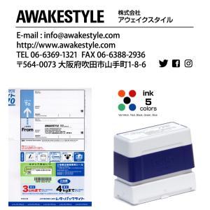 レターパック 宛名欄 住所印 アドレス スタンプ インク内蔵型 浸透印 23.7×67.1mm / ブラザー 2770 brother  インクカラー5色 校正確認あり|awake
