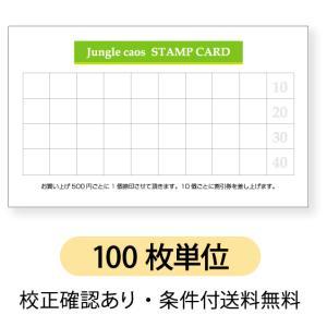 スタンプカード【100枚単位】|awake