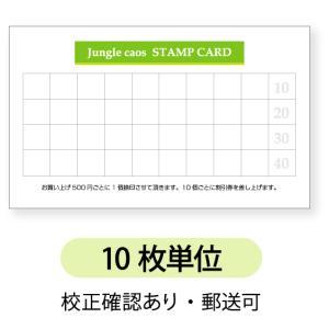 スタンプカード【10枚単位】|awake