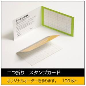二つ折りスタンプカード 印刷 作成 |awake