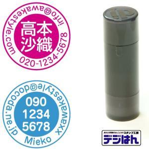 Eメールスタンプ STMタイプ 直径15mm円 スタンプ オリジナル オーダー 作成 インク内蔵型浸透印 シャチハタタイプ 専用補充インク 1本付属|awake