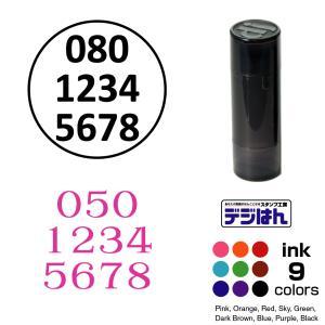 携帯電話番号 スタンプ デジはん ミニタイプ 直径10mm円 専用補充インク1本付属|awake