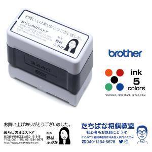 似顔絵 スタンプ ブラザー2260タイプ  19.0×56.9mm  インク内蔵、浸透印 スタンプ オリジナル 作成 オーダー 送別品 先生 男性 女性 awake