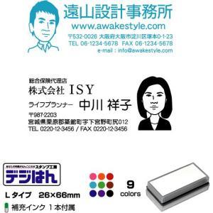 似顔絵スタンプ デジはんLタイプ 26×66mm 補充インク1本付属|awake