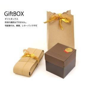 ギフトラッピング ギフトボックス 郵送、レターパックでの発送はできません。必ず宅配便にてお申し込みをお願いします。|awake