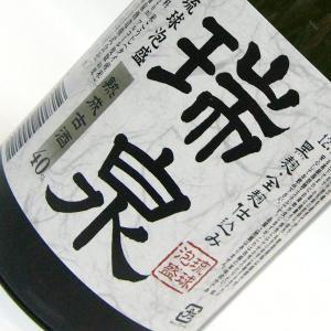 瑞泉 熟成古酒 40度 720ml 【琉球泡盛_CPN】【沖縄】【泡盛】 awamori-zizake