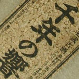千年の響 長期熟成古酒 43度 720ml 沖縄  泡盛 awamori-zizake