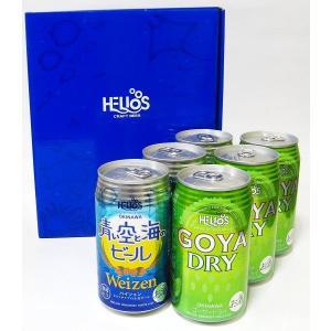 ゴーヤードライ+青い空と海のビール(各3本)|awamori-zizake