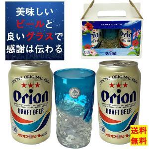 オリオンビール350ml 2缶&琉球ガラスセット 沖縄 オリオンビール ギフト ご贈答 お中元 御歳暮|awamori-zizake