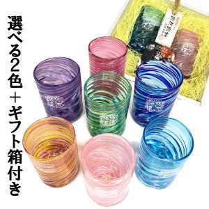 ギフト対応 カラーが選べる美ら海グラス2個ギフト箱セット7色 グラス  琉球ガラス  沖縄ギフト  沖縄お土産 お中元|awamori-zizake