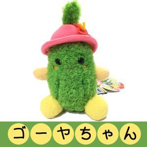 ゴーヤーちゃんぬいぐるみ(ピンク色帽子)小|awamori-zizake