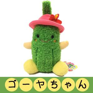 ゴーヤーちゃんぬいぐるみ(ピンク色帽子)大 サイズ縦約19センチ横約13センチ幅約9.5センチキュート|awamori-zizake