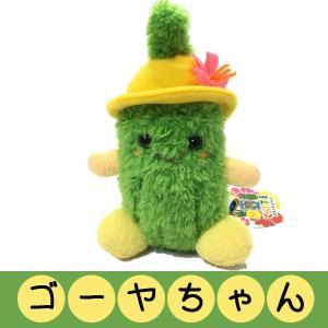 ゴーヤーちゃんぬいぐるみ(黄色色帽子)小 サイズ縦約9センチ横約10センチ幅約7センチキュート|awamori-zizake