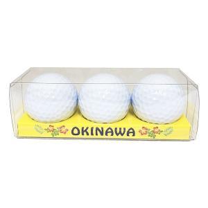 沖縄ゴルフボールシーサー3個入り|awamori-zizake