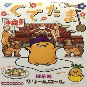 沖縄限定ぐでたまクリームロール紅芋味12本入り|awamori-zizake