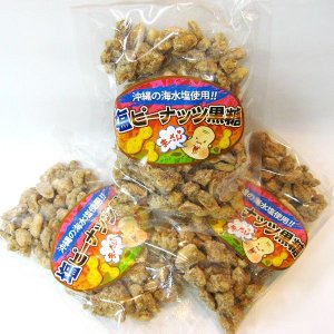 ★沖縄からの夏ギフト★【沖縄菓子】塩ピーナッツ黒糖 130g×3袋セット|awamori-zizake