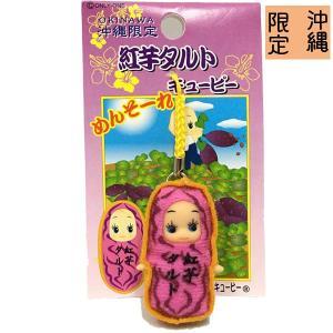 沖縄限定紅芋タルトキューピー 沖縄  琉球|awamori-zizake