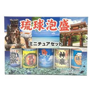 琉球泡盛ミニチュアセット100ml×5本セット 沖縄  泡盛 awamori-zizake