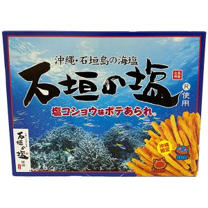 ポテあられ 石垣の塩 塩コショウ味|awamori-zizake