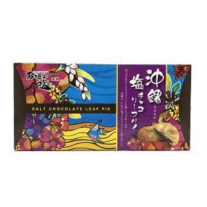 沖縄塩チョコリーフパイ10枚入り|awamori-zizake