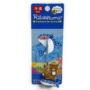 沖縄限定リラックマ〜Jinbezame de dararan3〜根付|awamori-zizake