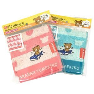沖縄限定リラックマ~ジンベイでだららん〜ジャーガードタオル 各2色|awamori-zizake