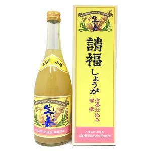 請福生姜レモン泡盛仕込み(リキュール)720ミリリットル12度(請福酒造) awamori-zizake