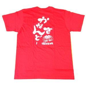 沖縄限定方言Tシャツ〜かなさんどー〜|awamori-zizake