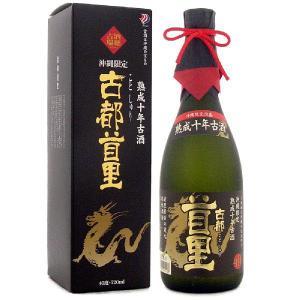 泡盛 古都首里 熟成10年古酒 40度 720ml|awamoriclub