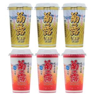 泡盛 菊の露カップ 新酒・古酒×6個セット|awamoriclub