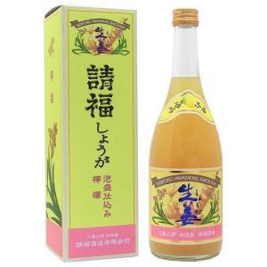 請福 生姜レモン 12度 720ml|awamoriclub