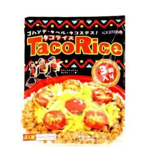 タコライス3食(ソース付) awamoriclub