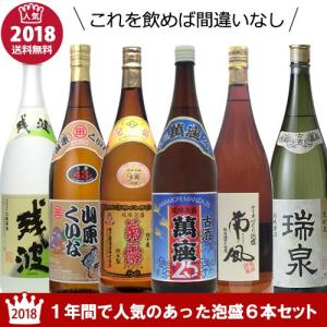 2018年の1年間で人気のあった泡盛・古酒6本セット 1800ml×6本|awamoriclub