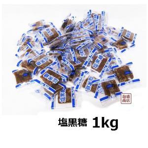 塩黒糖  粟国の塩使用  1キロ分   沖縄   琉球黒糖  黒砂糖 業務用に
