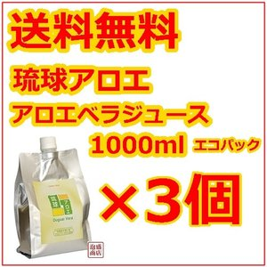 琉球アロエ エコパック1000ml  3個セット アロエベラジュース 沖縄県産 duguai 健康ドリンク エコパウチ