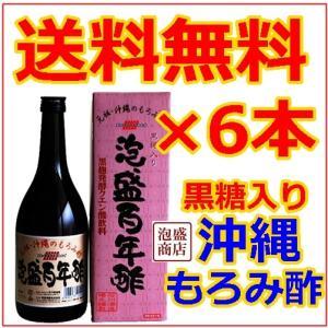 泡盛百年酢 720ml  6本セット 石川酒造 沖縄もろみ酢 健康飲料